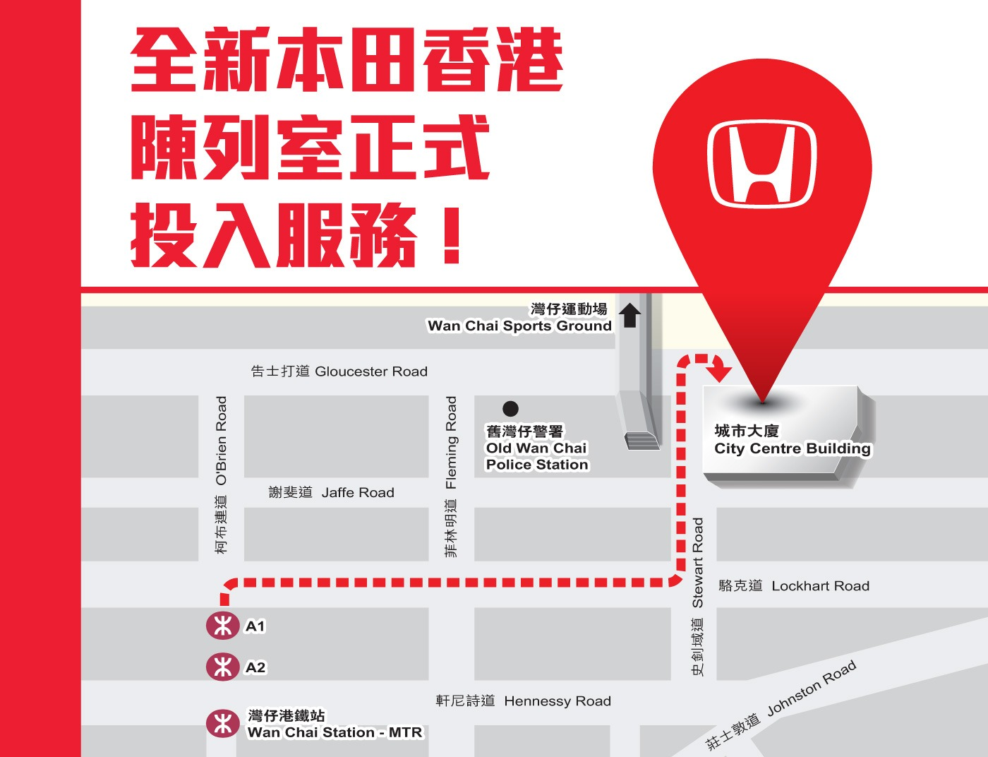 Honda website new HK showroom