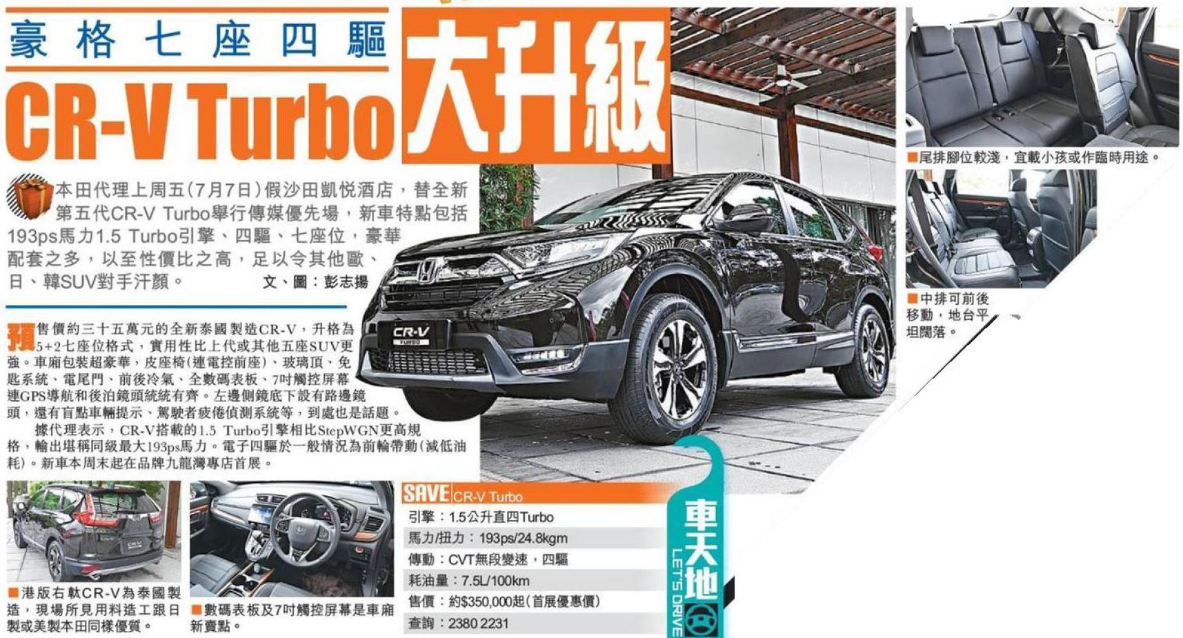 headline CR-V